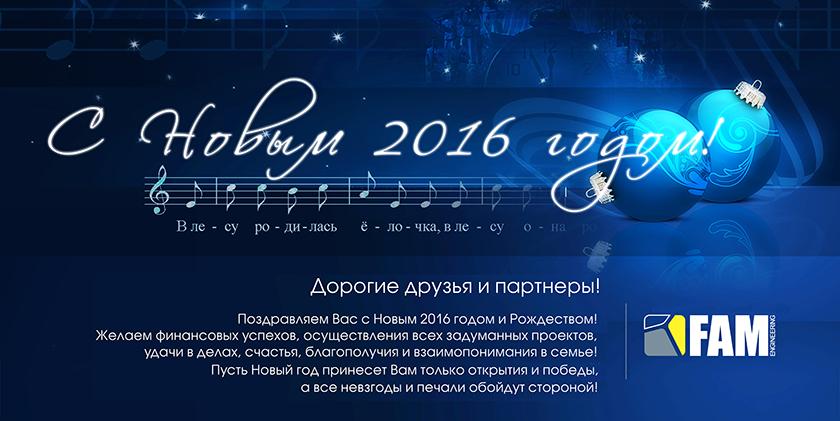 """новогоднее поздравление от """"ФАМ-Инжиниринг"""""""